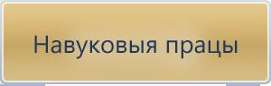Навуковыя працы па-беларуску