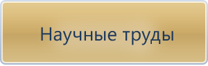 Научные труды по-русски