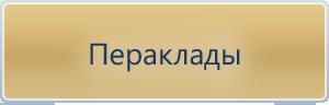 Пераклады на беларускую мову