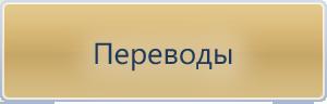 Переводы на русский язык
