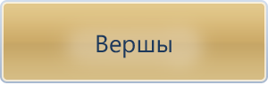 Вершы па-беларуску