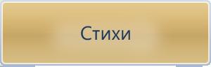 Стихи по-русски